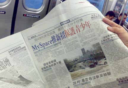 """""""MySpace"""" in Chinese?"""